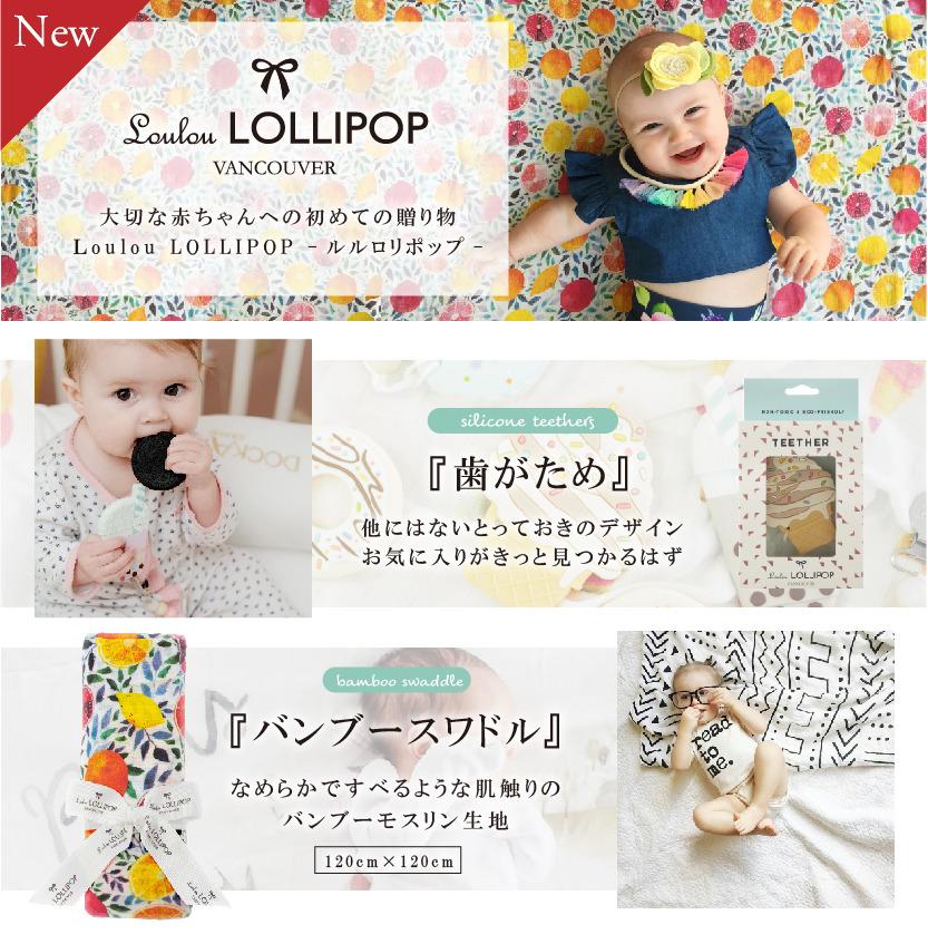 ルルロリポップリリース用画像-01.jpg