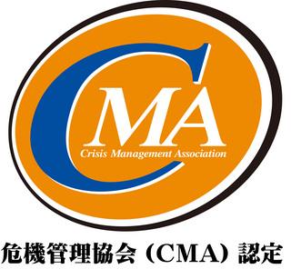 CMAマーク(危機管理協会認定).jpg